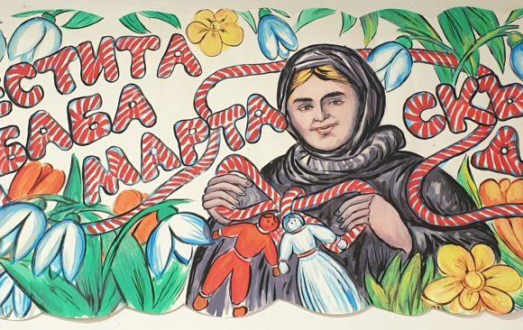 Честита Баба Марта, скъпи приятели! Бъдете бели и червени, румени, бодри и засмени!